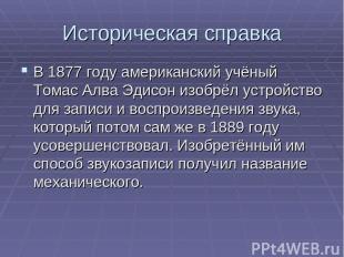 Историческая справка В 1877 году американский учёный Томас Алва Эдисон изобрёл у
