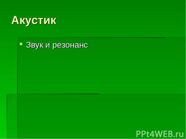 Акустик Звук и резонанс