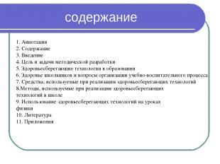 содержание 1. Аннотация 2. Содержание 3. Введение 4. Цель и задачи методической