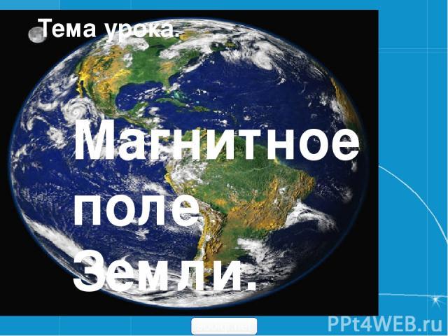 Тема урока. Магнитное поле Земли. 900igr.net