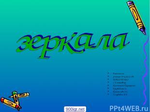 Выполнила: ученица 10 класса «А» МОУСОШ № 63 г. Ульяновска Космынина Екатерина Р