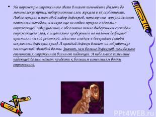 На параметры отраженного света влияют тончайшие (вплоть до мономолекулярных) пов