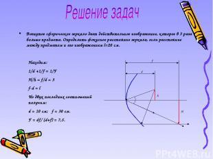 Вогнутое сферическое зеркало дает действительное изображение, которое в 3 раза б