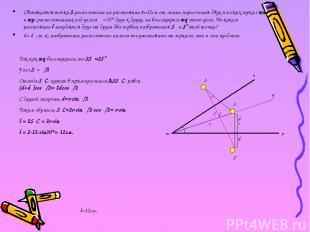 Светящаяся точка S расположена на расстоянии r=12см от линии пересечения двух пл