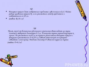 №3 Вогнутое зеркало дает изображение предмета с увеличением k=2. Найти радиус кр