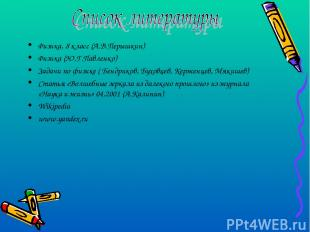 Физика, 8 класс (А.В.Перышкин) Физика (Ю.Г.Павленко) Задачи по физике ( Бендрико