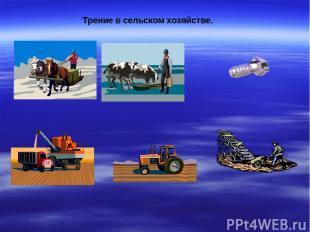 Трение в сельском хозяйстве.
