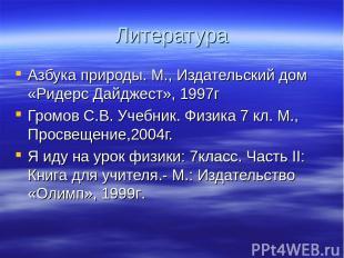Литература Азбука природы. М., Издательский дом «Ридерс Дайджест», 1997г Громов
