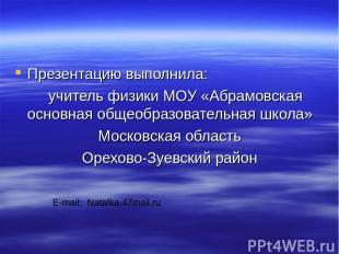 Презентацию выполнила: учитель физики МОУ «Абрамовская основная общеобразователь