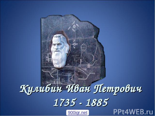 Кулибин Иван Петрович 1735 - 1885 900igr.net