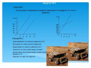 Задача №2 Задача№1. На рисунках изображены графики зависимости координат 2х тел