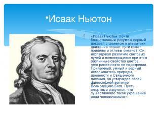 Исаак Ньютон «Исаак Ньютон почти божественным разумом первый доказал с факелом м