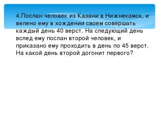 4.Послан человек из Казани в Нижнекамск, и велено ему в хождении своем совершать
