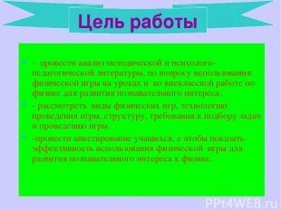 - провести анализ методической и психолого-педагогической литературы, по вопросу