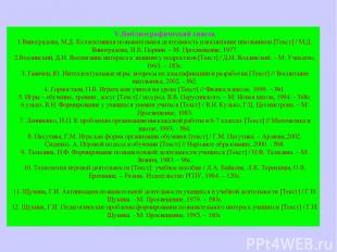 V.Библиографический список 1.Виноградова, М.Д. Коллективная познавательная деяте