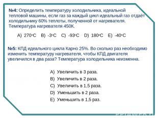 №4: Определить температуру холодильника, идеальной тепловой машины, если газ за
