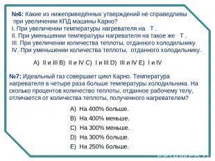 №6: Какие из нижеприведённых утверждений не справедливы при увеличении КПД машин