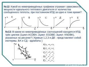 А В С Д Е №13: В каком из нижеприведённых соотношений находятся КПД трёх циклов