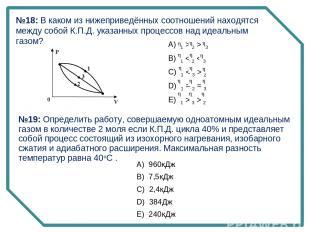№18: В каком из нижеприведённых соотношений находятся между собой К.П.Д. указанн