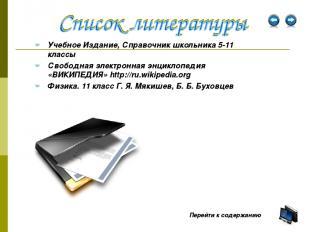 Учебное Издание, Справочник школьника 5-11 классы Свободная электронная энциклоп