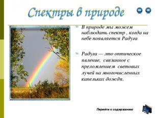 В природе мы можем наблюдать спектр , когда на небе появляется Радуга Перейти к