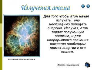 Для того чтобы атом начал излучать, ему необходимо передать энергию. Излучая, ат