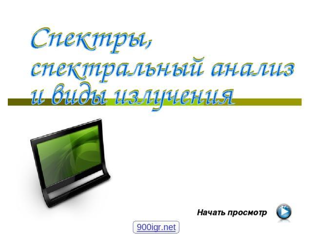 Начать просмотр 900igr.net