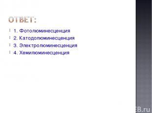 1. Фотолюминесценция 2. Катодолюминесценция 3. Электролюминесценция 4. Хемилюмин
