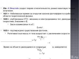 20в- А.Эйнштейн создал теорию относительности, развил квантовую теорию излучения