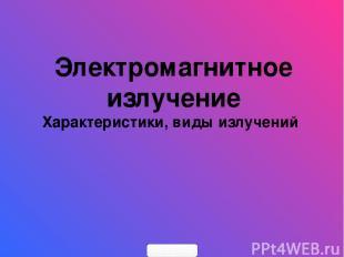 Диапазоны радиочастот в гражданской радиосвязи В России для гражданской радиосвя