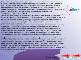 Радиоизлуче ние (радиово лны, радиочастоты)— электромагнитное излучение с длина