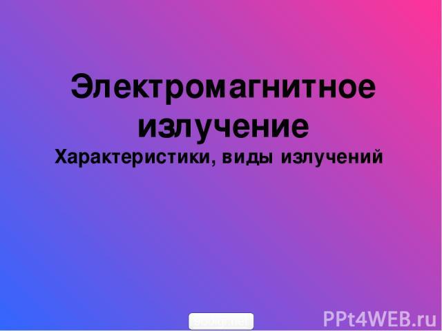 Диапазоны радиочастот в гражданской радиосвязи В России для гражданской радиосвязи выделены три диапазона частот: 27 МГц (Си-Би, Citizens' Band — гражданский диапазон), с разрешённой выходной мощностью передатчика до 10 Вт; 433 МГц (LPD, Low Power D…