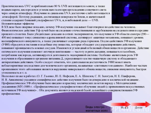 Электромагнитный спектр — спектр электромагнитного излучения. Длина волны — Частота — Энергия фотона В качестве спектральной характеристики электромагнитного излучения используют следующие величины: Длину волны; Частоту колебаний — шкала частот прив…