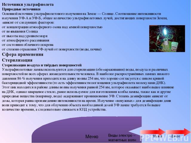 Инфракра сное излуче ние — электромагнитное излучение, занимающее спектральную область между красным концом видимого света (с длиной волны λ = 0,74 мкм) и микроволновым излучением (λ ~ 1—2 мм). Инфракрасное излучение было открыто в 1800 г. английски…