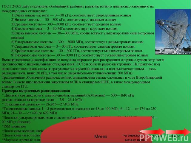 Диапазоны электромагнитного излучения Электромагнитное излучение принято делить по частотным диапазонам (см. таблицу). Между диапазонами нет резких переходов, они иногда перекрываются, а границы между ними условны. Поскольку скорость распространения…