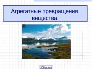 Агрегатные превращения вещества. 900igr.net