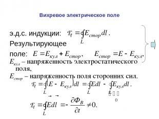 Вихревое электрическое поле э.д.с. индукции: Результирующее поле: Екул – напряже