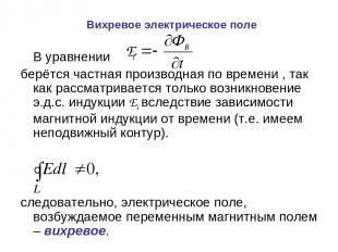 Вихревое электрическое поле В уравнении берётся частная производная по времени ,