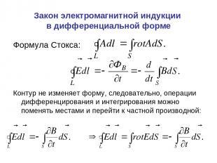 Закон электромагнитной индукции в дифференциальной форме Формула Стокса: Контур