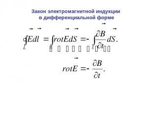 Закон электромагнитной индукции в дифференциальной форме