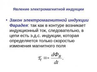 Явление электромагнитной индукции Закон электромагнитной индукции Фарадея: так к