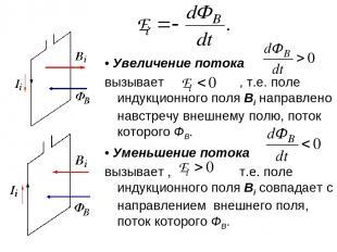• Увеличение потока вызывает , т.е. поле индукционного поля Bi направлено навстр