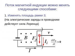 Поток магнитной индукции можно менять следующими способами: 1. Изменять площадь