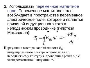3. Использовать переменное магнитное поле. Переменное магнитное поле возбуждает
