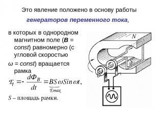 Это явление положено в основу работы генераторов переменного тока, в которых в о