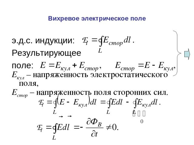 Вихревое электрическое поле э.д.с. индукции: Результирующее поле: Екул – напряженность электростатического поля, Естор – напряженность поля сторонних сил.