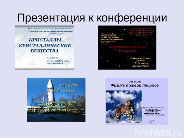 Презентация к конференции
