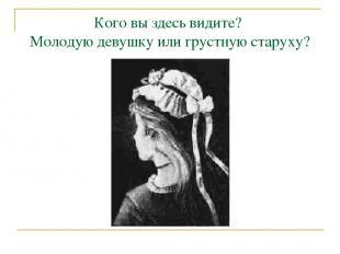 Кого вы здесь видите? Молодую девушку или грустную старуху?
