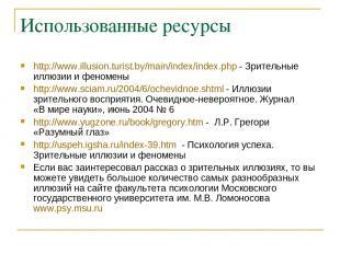 Использованные ресурсы http://www.illusion.turist.by/main/index/index.php - Зрит