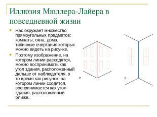 Иллюзия Мюллера-Лайера в повседневной жизни Нас окружает множество прямоугольных